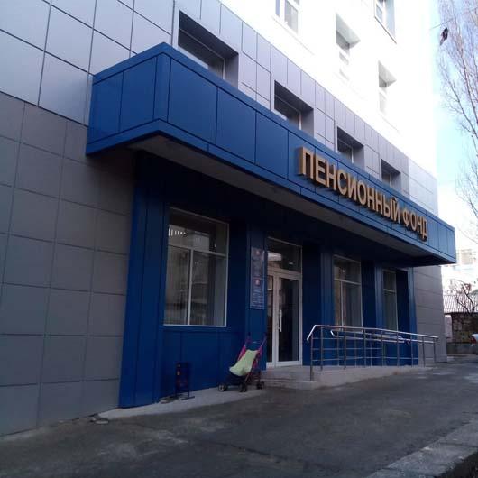 Пенсионный фонд г. Симферополь