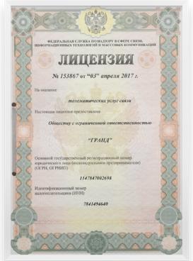 Лицензия на оказание телематических услуг связи №153867 от 03.04.2017 года