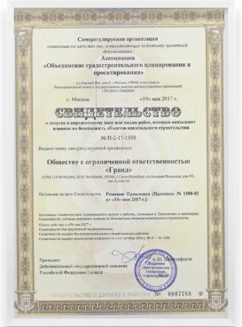 СРО Ассоциации «Объединение градостроительного планирования и проектирования» (Свидетельство №П-2-17-1588)»