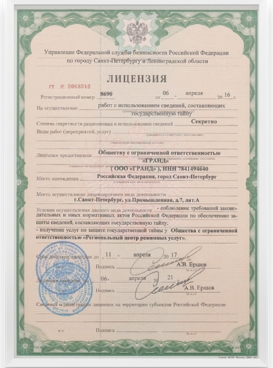 Лицензия на осуществление работ с использованием сведений, составляющих государственную тайну ГТ №0068342